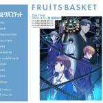 TVアニメ「フルーツバスケット」公式サイト画像