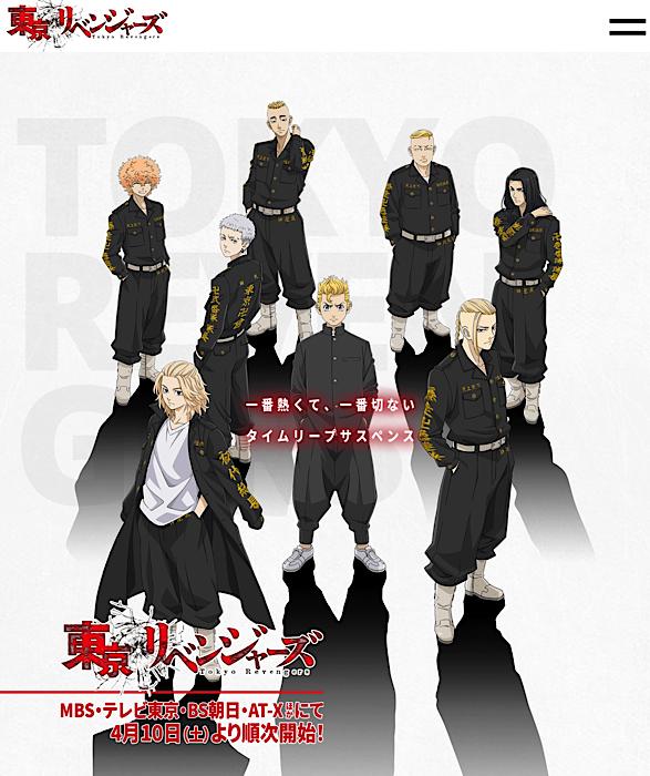 TVアニメ『東京リベンジャーズ』公式サイト 画像
