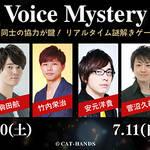 """豪華キャスト陣による""""リアルタイム謎解きゲームショウ""""『Voice Mystery』"""
