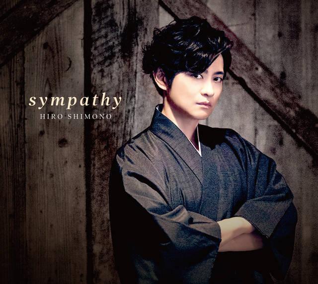 下野紘コンセプトシングル「sympathy」ジャケット