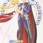 DVD『美少女戦士セーラームーン』Vol.7