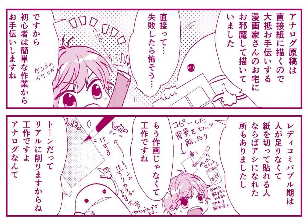 クリヤマナツキ『オタ腐★幾星霜』第9話01