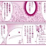 クリヤマナツキ『オタ腐★幾星霜』第9話02