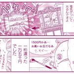 クリヤマナツキ『オタ腐★幾星霜』第9話04