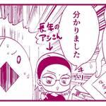 クリヤマナツキ『オタ腐★幾星霜』第9話07