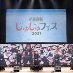 『呪術廻戦』「じゅじゅフェス 2021」集合写真