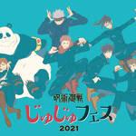 『呪術廻戦』「じゅじゅフェス 2021」イベントビジュアル