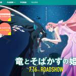 『竜とそばかすの姫』公式サイト画像