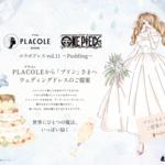 『ONE PIECE』コラボウェディングドレス第11弾は「プリン」!
