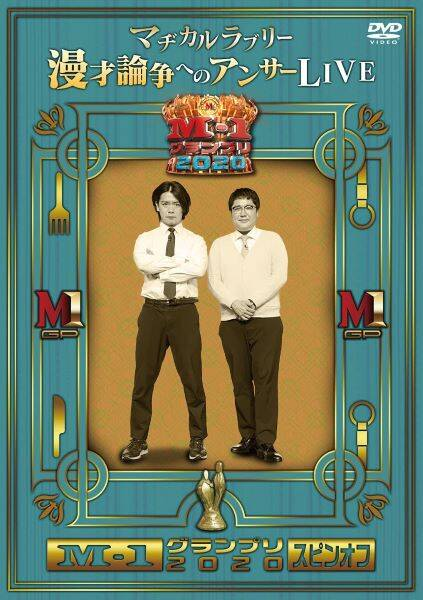 DVD『M-1グランプリ2020 スピンオフ マヂカルラブリー漫才論争へのアンサーLIVE』