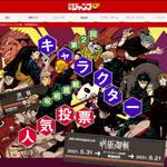 集英社『週刊少年ジャンプ』公式サイト画像