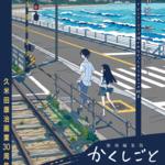 『劇場版かくしごと』本予告映像&ポスタービジュアル解禁!
