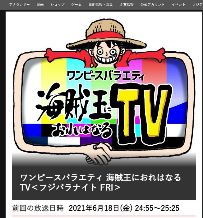 ワンピースバラエティ 海賊王におれはなるTV公式サイト