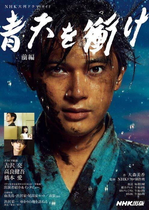 『青天を衝け 前編 』(NHK大河ドラマ・ガイド)