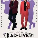 『AD-LIVE 2021』出演者が明らかに! 下野紘「いつぶりかしら…」杉田智和「組んでくれる相手がいるなら…」