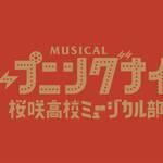 ミュージカル「オープニングナイト」〜桜咲高校ミュージカル部〜ロゴ