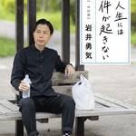 『僕の人生には事件は起きない』岩井勇気著(新潮社)