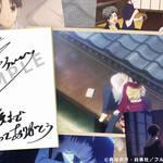 『フルーツバスケット』高屋奈月&豪華キャストのメッセージ色紙が公開!さらに新作アニメ、舞台化も決定9