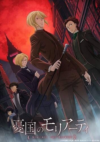 Blu-ray『憂国のモリアーティ 』8巻