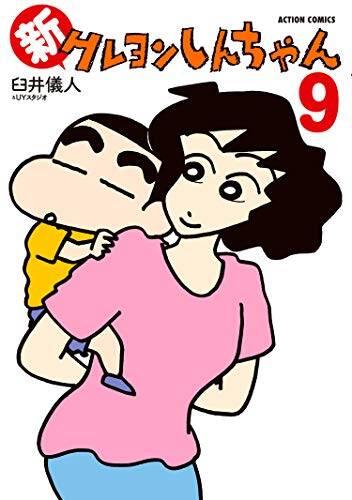 『新クレヨンしんちゃん』9巻(双葉社)