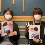 BLドラマCD『幼馴染じゃ我慢できない』斉藤壮馬&八代拓インタビュー到着