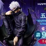 """五条悟""""MAPPA SHOWCASE"""" 1/7スケールフィギュア"""