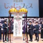 『劇場版 呪術廻戦 0』公開決定!「じゅじゅフェス 2021」集合写真