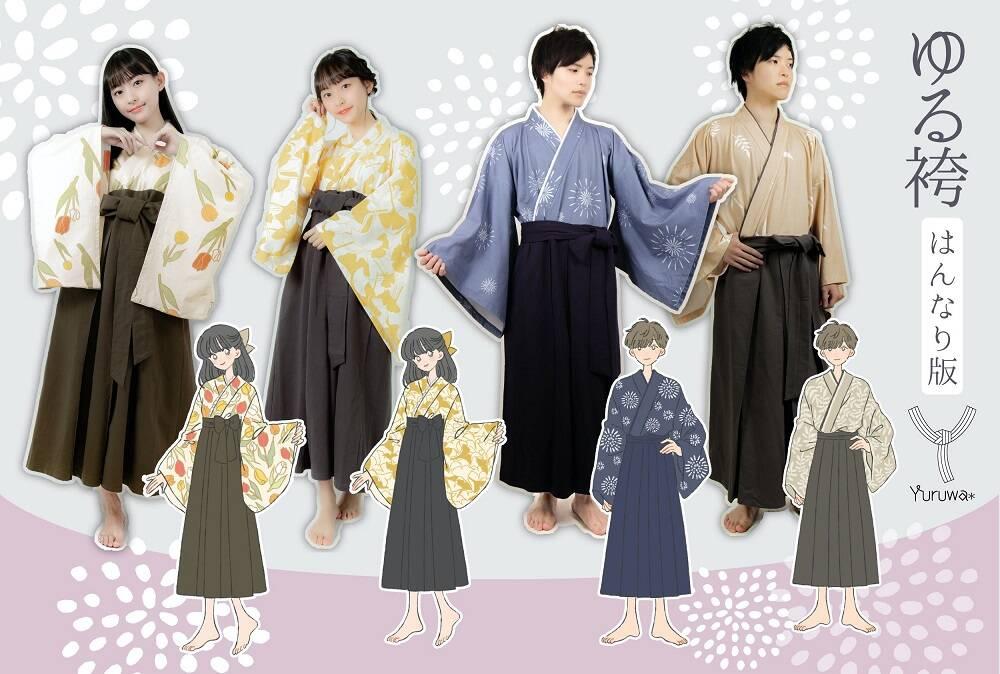 和服ルームウェアに新作! はんなり版のゆる袴はチューリップ・イチョウ・葉・花火の4柄♪