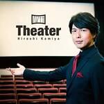 神谷浩史 CD『Theater』画像