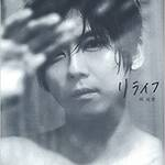 梶裕貴 写真集『リライフ』 画像