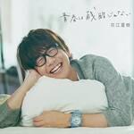 花江夏樹 CD『青春は残酷じゃない』画像