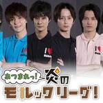 植田圭輔、高崎翔太、小南光司らが出演! 『あつまれっ!炎のモルックリーグ!』キャストコメント到着