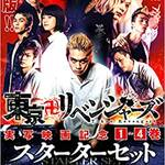 『東京卍リベンジャーズ 実写映画記念1~4巻スターターセット 』(講談社コミックス)画像
