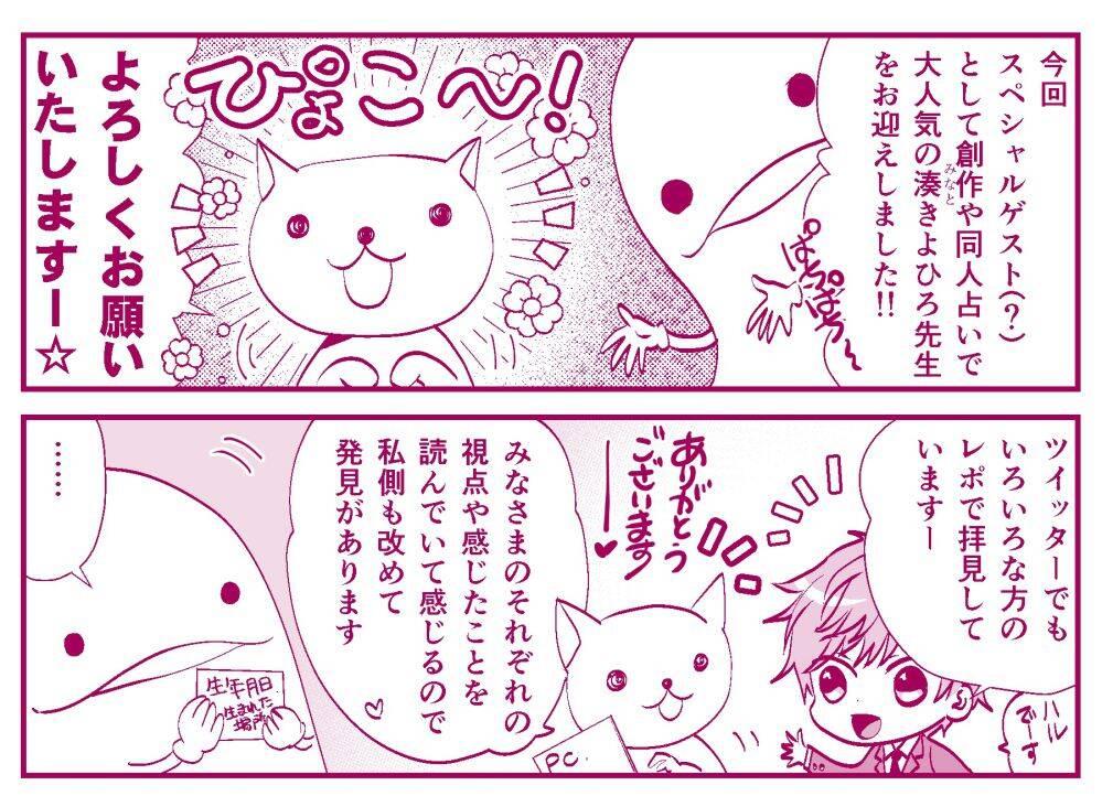 クリヤマナツキ『オタ腐★幾星霜』第10話01