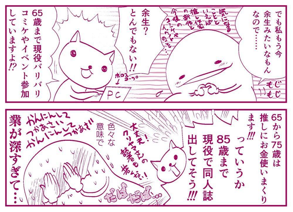 クリヤマナツキ『オタ腐★幾星霜』第10話02
