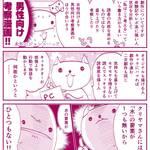 クリヤマナツキ『オタ腐★幾星霜』第10話03