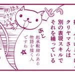 クリヤマナツキ『オタ腐★幾星霜』第10話04