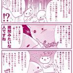 クリヤマナツキ『オタ腐★幾星霜』第10話06