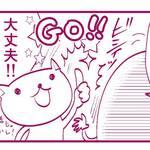 クリヤマナツキ『オタ腐★幾星霜』第10話07