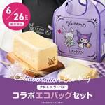 『クロミ』高級食パンとコラボ! 限定エコバッグと食パンのセットが発売に♪