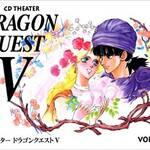 CDシアター『ドラゴンクエスト5』VOLUME2