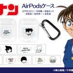『名探偵コナン』AirPodsケース