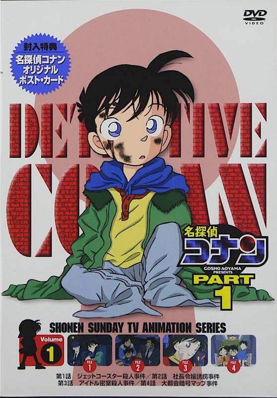 DVD『名探偵コナンDVD PART1』vol.1 画像