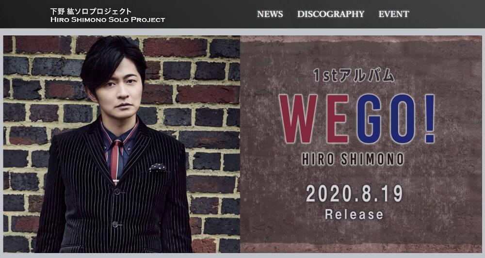 『下野紘ソロプロジェクト』公式サイト画像