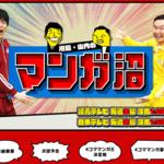 『川島・山内のマンガ沼』読売テレビ公式サイトより