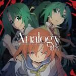 『Analogy ~彩音 HIGURASHI Song Collection~』