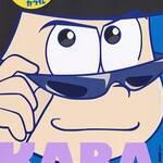 TVアニメおそ松さんキャラクターズブック 2 カラ松 (マーガレットコミックス)画像