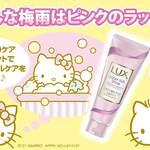 『ハローキティ』×「ラックス」コンディショナーセットが登場!