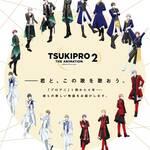 TVアニメ『TSUKIPRO THE ANIMATION 2』