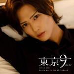今最も注目の俳優・水江建太、1st写真集本日発売のお知らせ